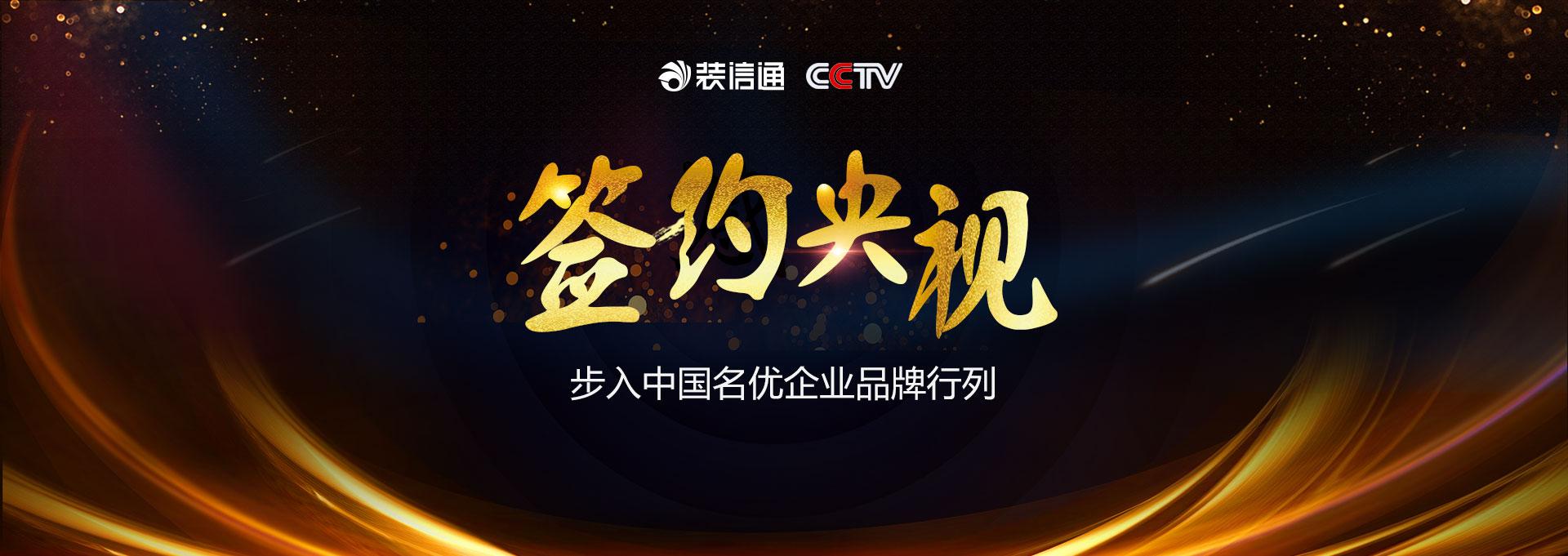 CCTV 中国名优企业品牌发展提升计划