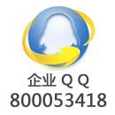 装修123企业QQ